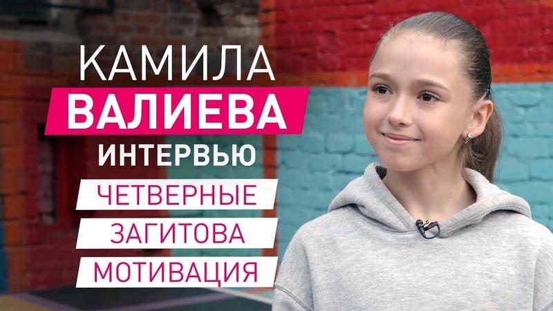 Камила Валиева четверные психология и Загитова как пример