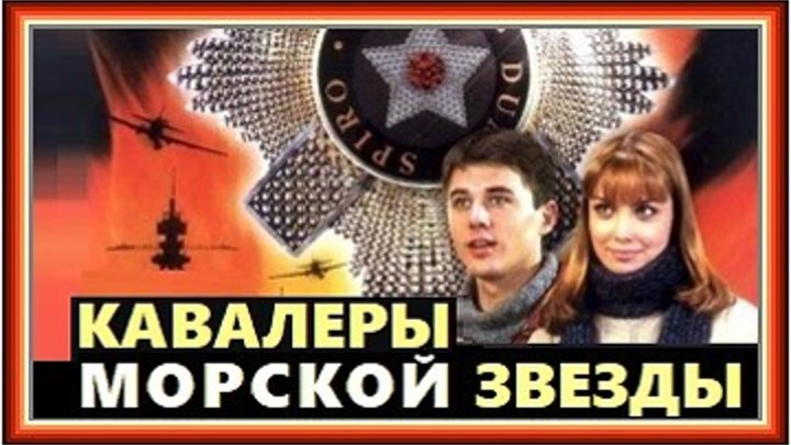 КАВАЛЕРЫ МОРСКОЙ ЗВЕЗДЫ 3 серия 2003 детектив драма реж Евгений Звездаков