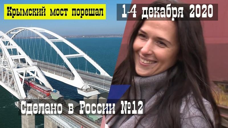 Крымский мост железная дорога БПЛА Охотник новые трамваи запуск ракет Россия 2020 новые самолеты