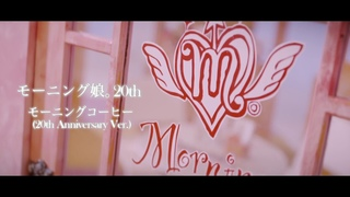 Morning Musume 20th - Morning Coffee (20th Anniversary Ver.) [Full Ver.]