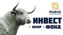 Rubus Crypto Fund Крипто Инвестиционный Фонд Обзор проекта Первый депозит
