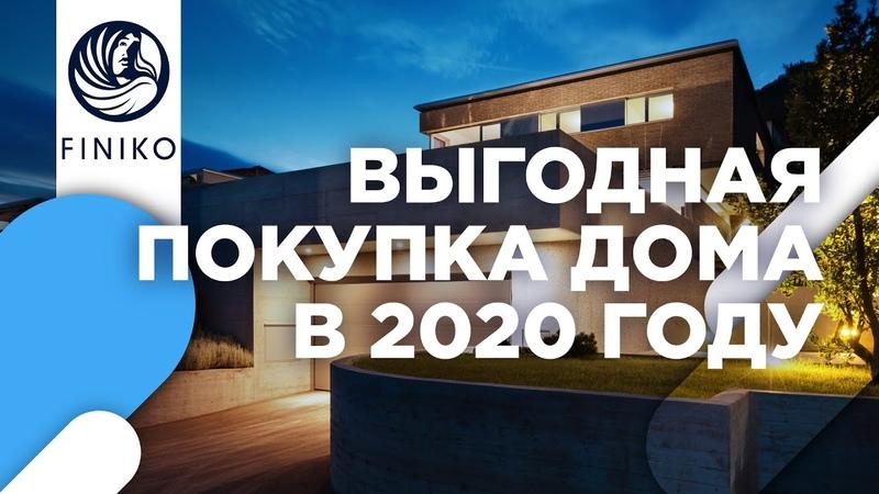 Как купить дом ниже рыночной цены в 2020 году Финико