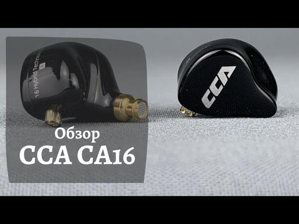 Обзор гибридных наушников CCA CA16 - Ответный манёвр