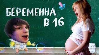 """СМОТРЮ """"БЕРЕМЕННУЮ В 16"""" В ПЕРВЫЙ РАЗ"""