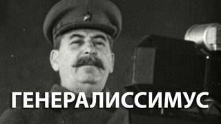 Вторая мировая война. Генералиссимус | History Lab