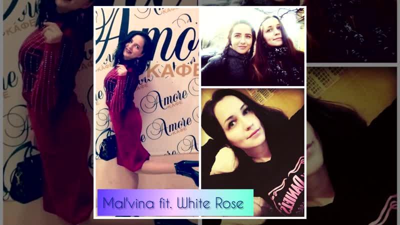 White Rose, Malvina - Твой парень (Rayn Records)