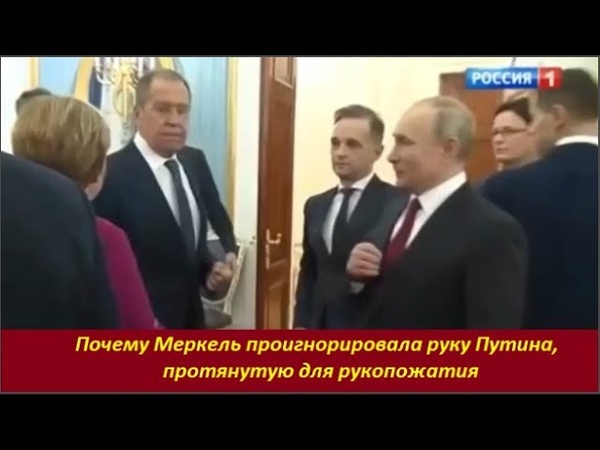 Почему Меркель проигнорировала руку Путина. Итоги визита 11.01.2020. № 1803