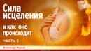 Сила исцеления и как оно происходит Александр Жарков Часть 2