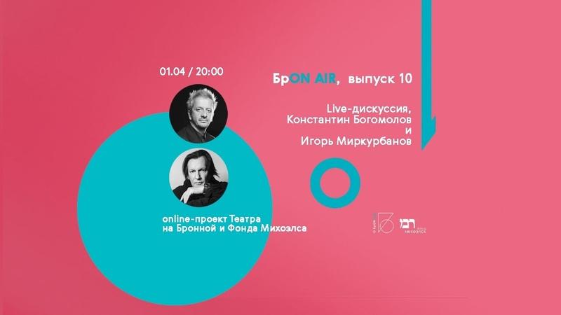 Константин Богомолов и Игорь Миркурбанов БрON AIR выпуск 10
