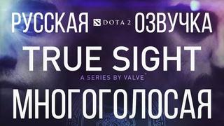 True Sight The International 2019 Finals на русском. Русская, Профессиональная, Многоголосая Озвучка