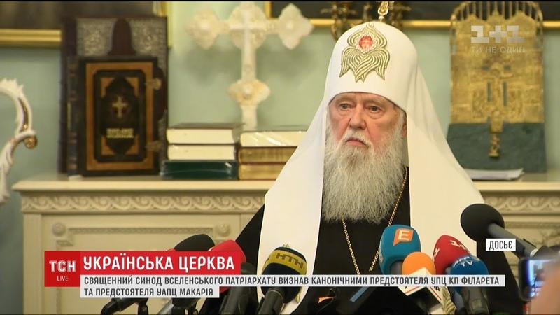 За що Москва проклинала Філарета - історична довідка від ТСН