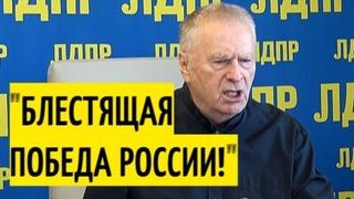 Срочно! Победоносное заявление Жириновского про Донбасс и Украину!