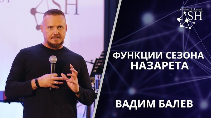 Принцип семени 6 Функции сезона Назарета Вадим Балев 14 3 2020