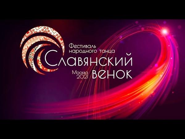 Фестиваль народного танца Славянский венок 2021 славянскийвенок славянскийвенок2021 фестиваль