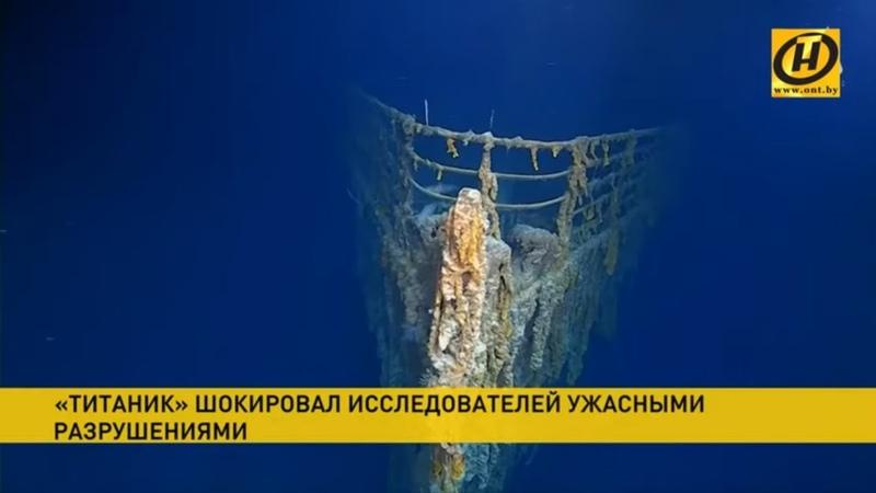 «Титаник» шокировал водолазов ужасными разрушениями