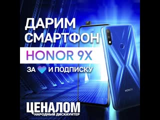 Розыгрыш смартфона honor 9x sapphire blue 4/128gb 31 января 2020