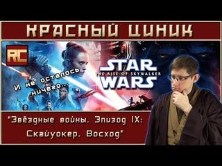 Звёздные войны. Эпизод IX: Скайуокер. Восход. Обзор Красного Циника