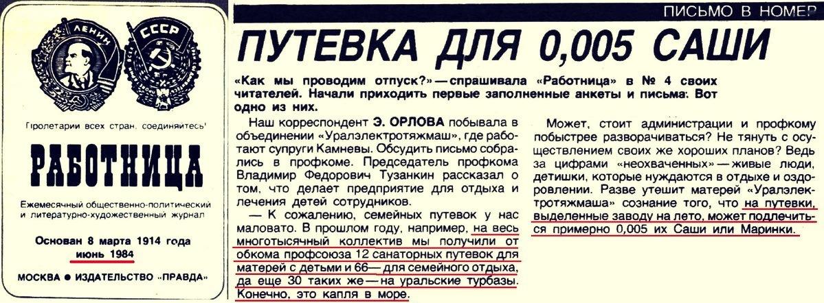 О советских бесплатных путёвках в дома отдыха
