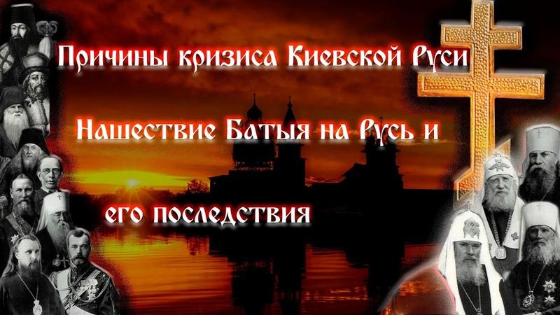 Нашествие Батыя на Русь и его последствия Причины кризиса Киевской Руси