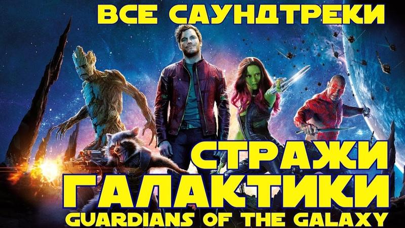 Все саундтреки из фильма СТРАЖИ ГАЛАКТИКИ Guardians of the Galaxy