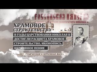 10_Серия_Эпоха Николая II_Религиозная жизнь_30