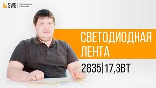 Светодиодная лента 2835 - ОБЗОР коротко и по делу | SWG