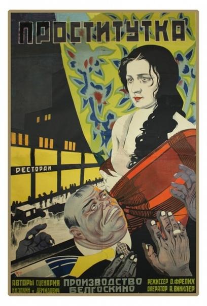 "Постер фильма ""Проститутка"", 1926 год."