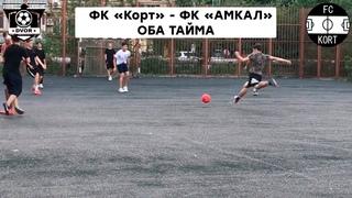 "Кубок DFL, 3 сезон. 4-й тур. ФК ""АМКАЛ"" - ФК ""Корт"". ОБА ТАЙМА"