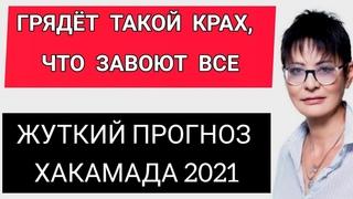 СРОЧНО 🔥Ирина Хакамада: АПРЕЛЬ 2021 ДИКИЙ УЖАС! ПРАВ День Дмитрий Потапенко, Александр Невзоров