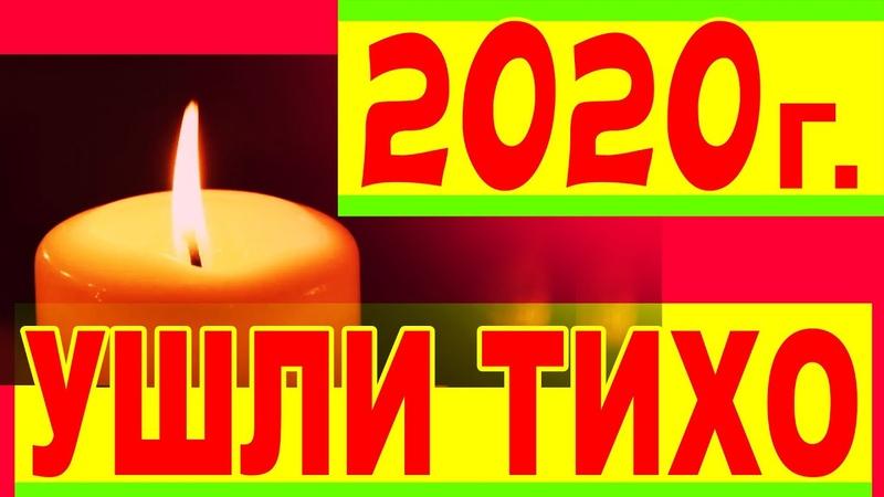 ПЕЧАЛЬНЫЙ 2020 г УШЕДШИЕ АКТЁРЫ и ЗНАМЕНИТОСТИ ТРАГИЧЕСКИЕ Судьбы