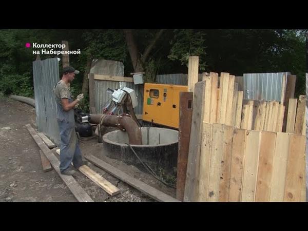 ТК Городской В Брянске идет большой ремонт городского коллектора