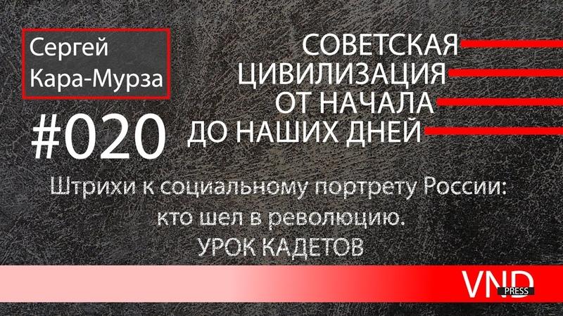 Сергей Кара Мурза Советская цивилизация От начала до наших дней 020 Урок кадетов