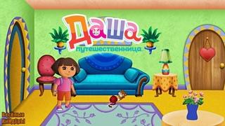 Даша путешественница Дом Даши | Дора | Dora the explorer | Мультики  Игры Для детей| Весёлые КиНдЕрЫ