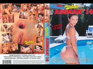 Assman #14