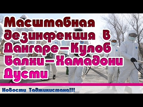 Новости Таджикистана 08 05 2020 Масштабная дезинфекция в Дангаре Кулоб Балхи Хамадони Дусти
