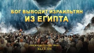Христианский документальный фильм «Бог выводит израильтян из Египта»