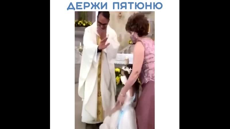 Во имя Отца и Сына и Святого духа дай пятюню Аминь