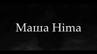 Маша Hima - Мне всегда 17 (Metal Cover)