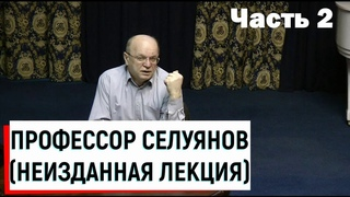 Профессор Селуянов В.Н. / Неизданная лекция (2012) ч.2