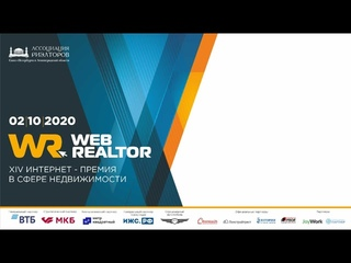 Web Realtor 2020 Как повысить ценность риэлторской услуги и уменьшить отток клиентов при помощи CRM?