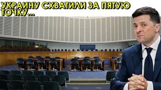 Киев в ужасе: Жалоба России против Украины поставила ЕСПЧ под удар