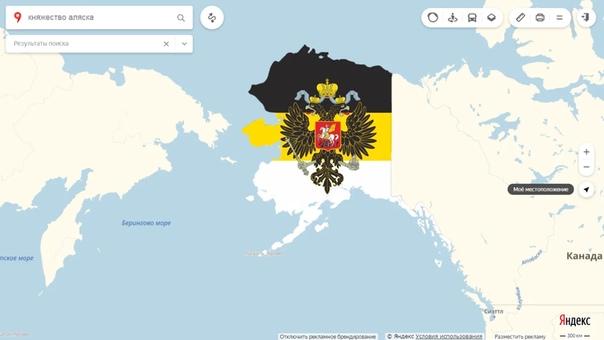 Великое княжество Аляска. В чем главная потеря от продажи Аляски