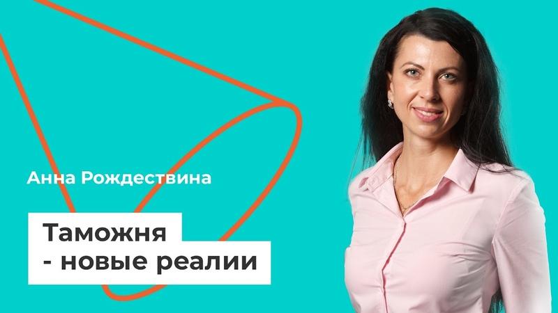 Подкаст Таможня новые реалии ГАЗ Кампус