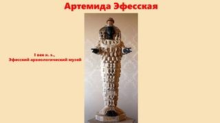 """Познавательная программа для детей из цикла """"Чудеса света"""" """"Храм Артемиды в Эфесе""""."""