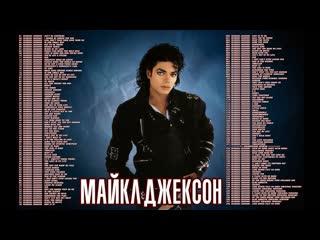✮ M̲i̲cha̲e̲l J̲a̲cks̲o̲n ✮ Discography ⁄ Дискография - 1971 - 2014 ✮