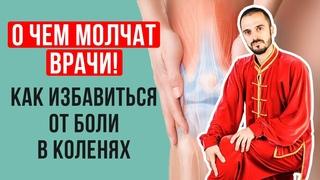 Основные причины болей в ногах! Почему болят ноги и стопы? Упражнения Цигун для начинающих