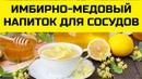 Имбирно-медовый напиток поможет очистить сосуды и снизить давление.