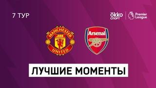 Манчестер Юнайтед — Арсенал. Лучшие моменты матча