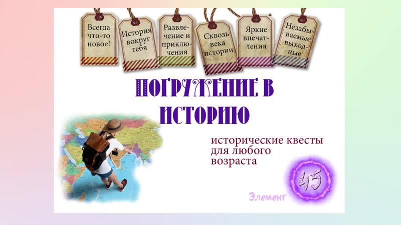 АртекМарафон Артек ОтИдеикДостижению команда 45 ЭЛЕМЕНТ