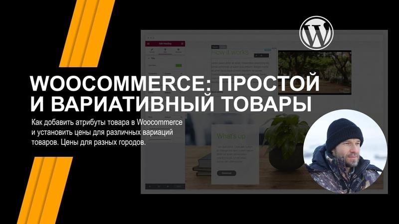 Woocommerce Простой и Вариативный товары Редактирование цены и атрибутов товара